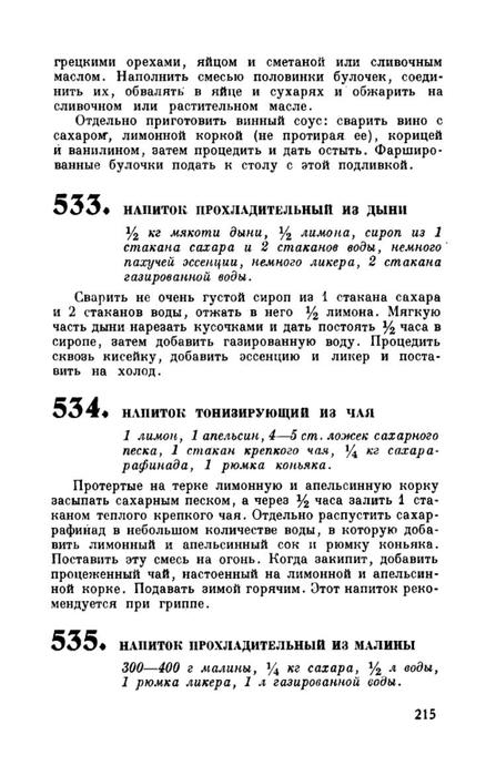 molveg1965-page-216 (447x700, 155Kb)
