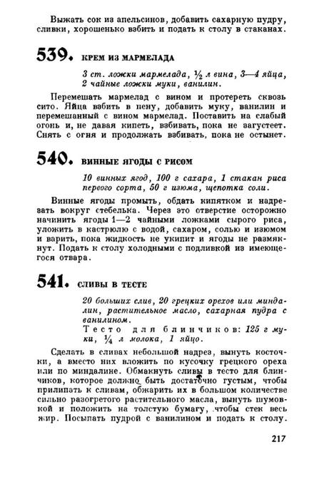 molveg1965-page-218 (447x700, 147Kb)