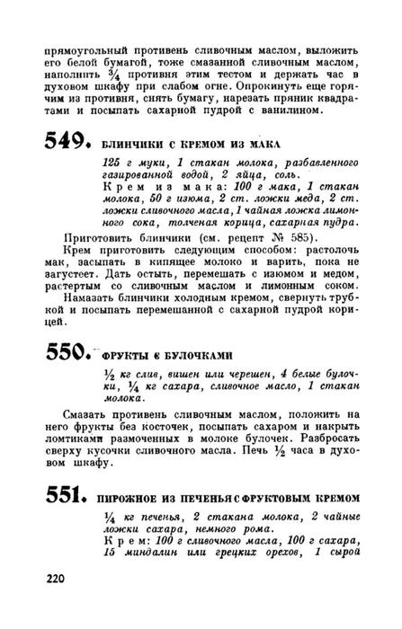 molveg1965-page-221 (447x700, 146Kb)
