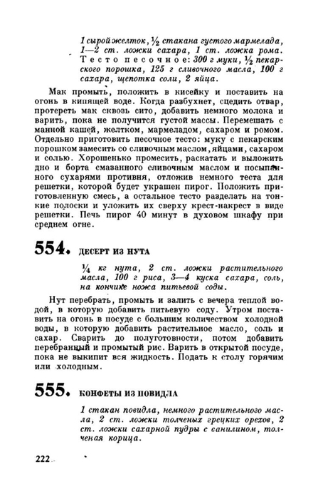 molveg1965-page-223 (447x700, 154Kb)