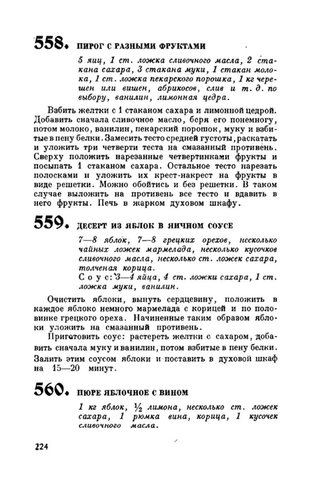molveg1965-page-225 (447x700, 149Kb)