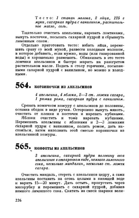 molveg1965-page-227 (447x700, 147Kb)