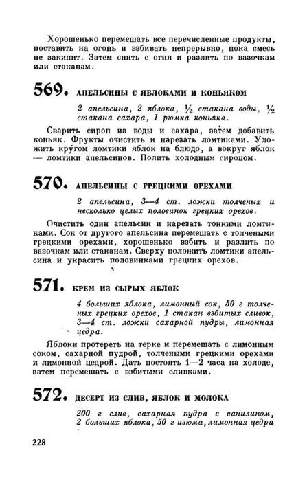 molveg1965-page-229 (447x700, 137Kb)