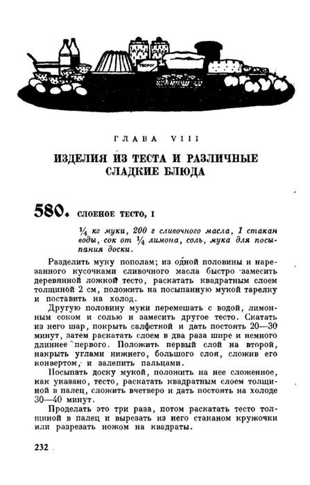 molveg1965-page-233 (447x700, 135Kb)