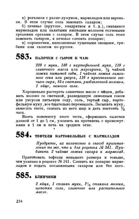 molveg1965-page-235 (447x700, 145Kb)