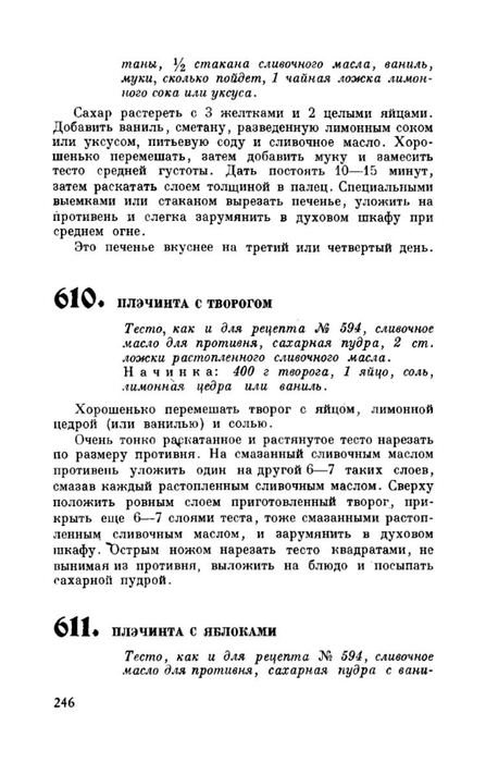 molveg1965-page-247 (447x700, 144Kb)