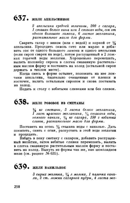 molveg1965-page-259 (447x700, 142Kb)