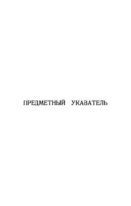 molveg1965-page-266 (447x700, 8Kb)