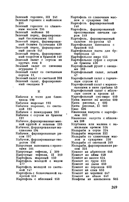 molveg1965-page-270 (447x700, 165Kb)