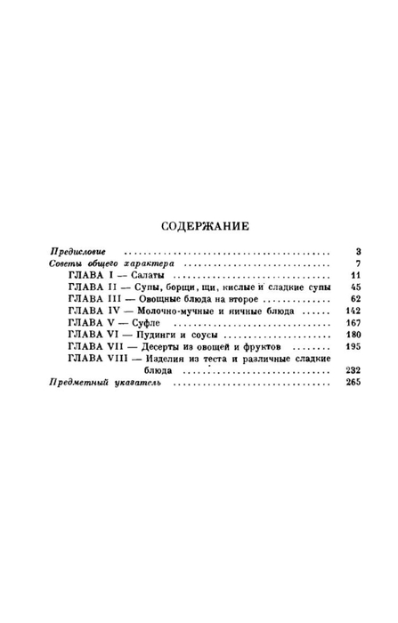 molveg1965-page-280 (447x700, 50Kb)