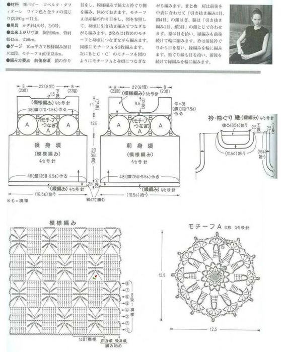 схема вязания крючком/3071837_072 (558x700, 227Kb)