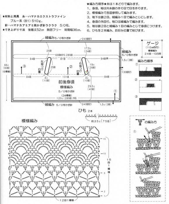 Жакет трансформер, вязание крючком схема/3071837_084 (580x700, 253Kb)