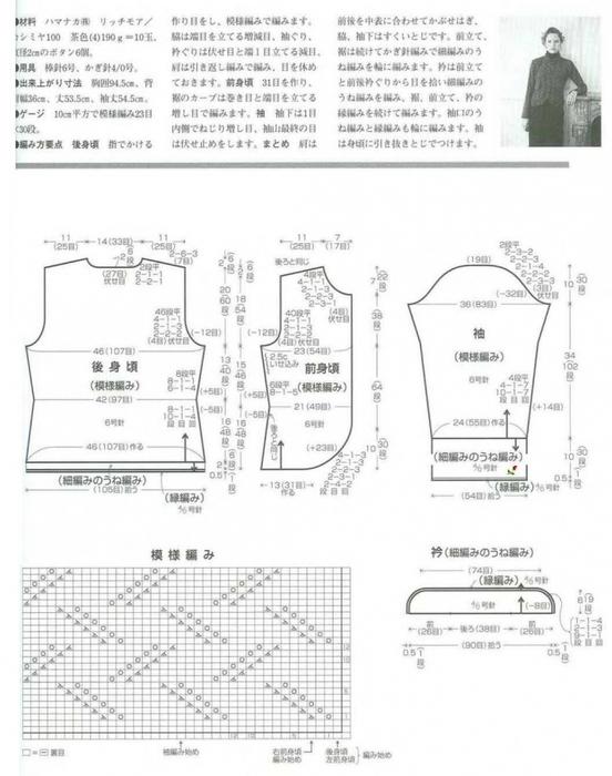 схема вязания спицами кардиган/3071837_092 (552x700, 203Kb)