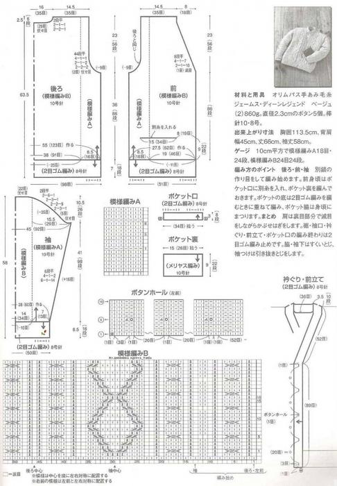 вязание спицами мужской жакет схема/3071837_112 (486x700, 219Kb)