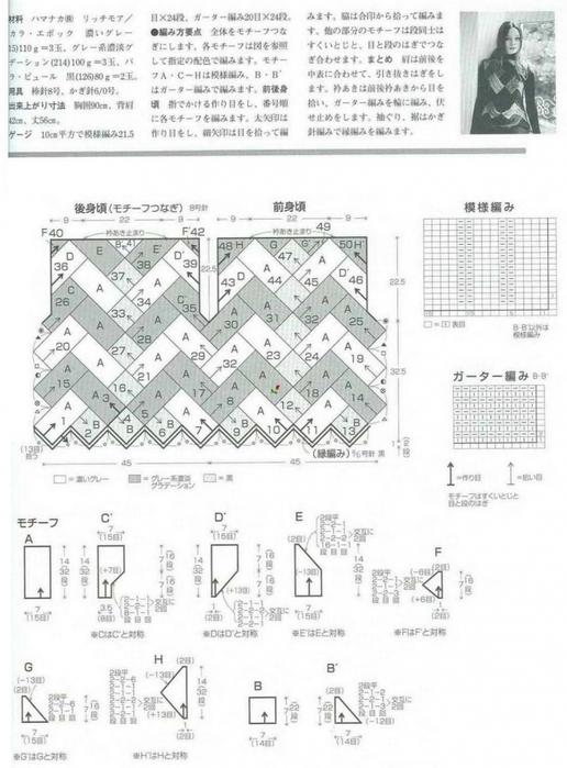 Вязание спицами. Свитер геометрическим рисунком. схема/3071837_122 (516x700, 214Kb)