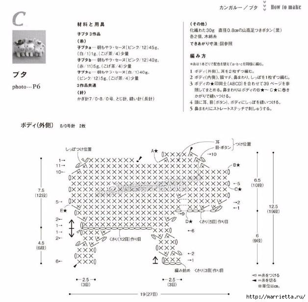Три поросенка амигуруми. Схемы вязания игрушки (3) (628x615, 187Kb)