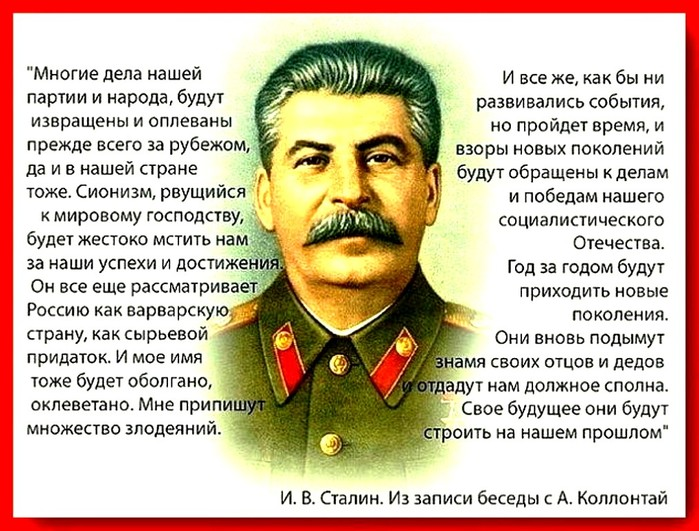 Сталин (700x531, 126Kb)