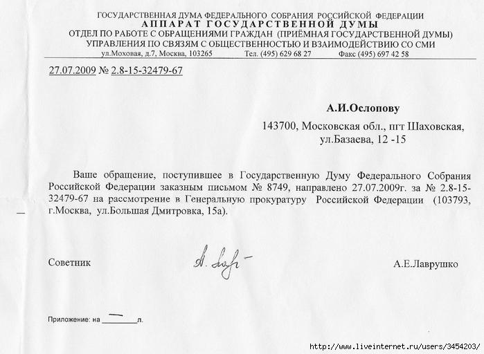 Рис.2.2.8.1 Фрагмент письма из Государственной Думы РФ на наше  Обращение, отправленное  в июле 2009 года (700x512, 232Kb)