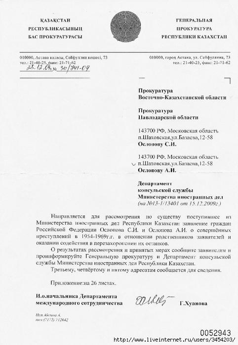 Рис.2.2.8.3 Письмо из Генеральной Прокуратуры Казахстана (482x700, 224Kb)