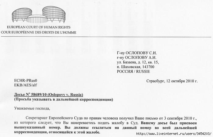 Рис.2.2.8.5 Фрагмент письма из Международного суда по правам человека (700x449, 179Kb)