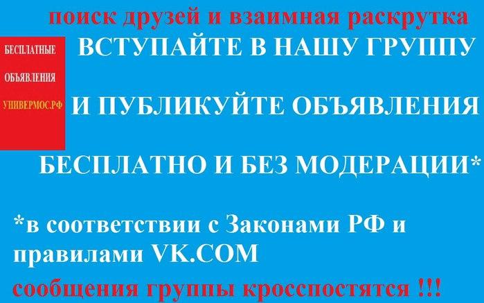 Бесплатные объявления Доски бесплатных объявлений/1907332_ (700x437, 65Kb)