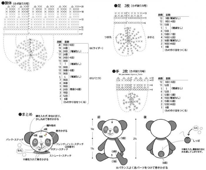 вязанные игрушки схемы вязания/3071837_193 (700x579, 196Kb)