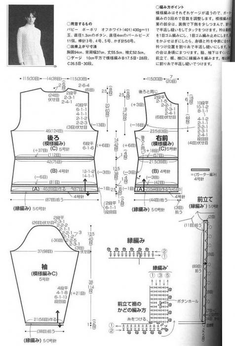 Вязание спицами. Жакет с воротом стоечкой. схема вязания/3071837_253 (476x700, 187Kb)