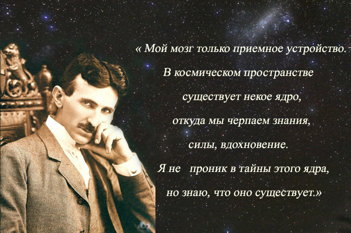 5421357_Tesla (700x466, 308Kb)