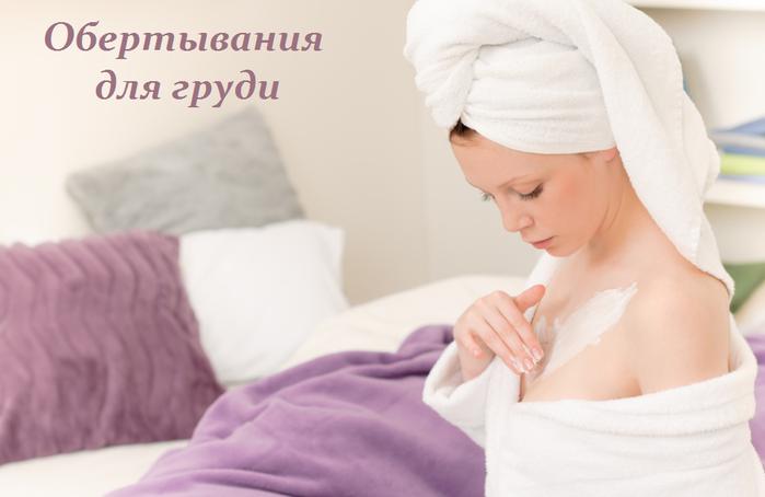 2749438_Obertivaniya_dlya_grydi (700x454, 312Kb)