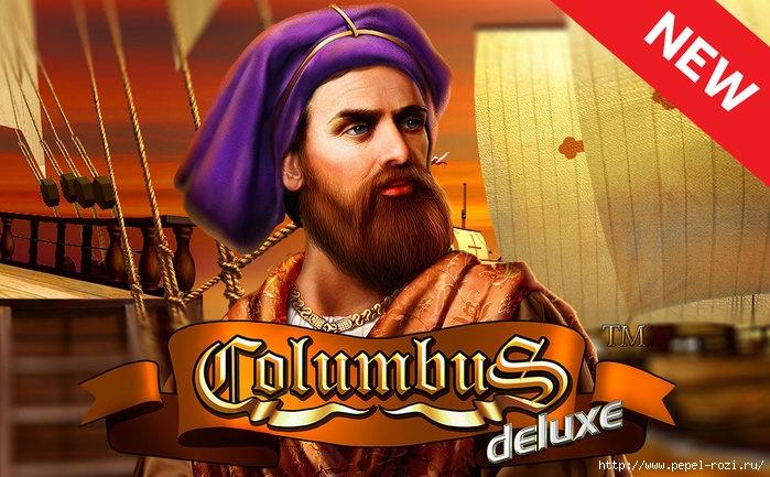 Колумб Делюкс) - азартная игра на деньги/4403711_pic670676 (700x433, 246Kb)
