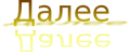 4897960_0_f5df4_d302877c_orig (120x48, 6Kb)