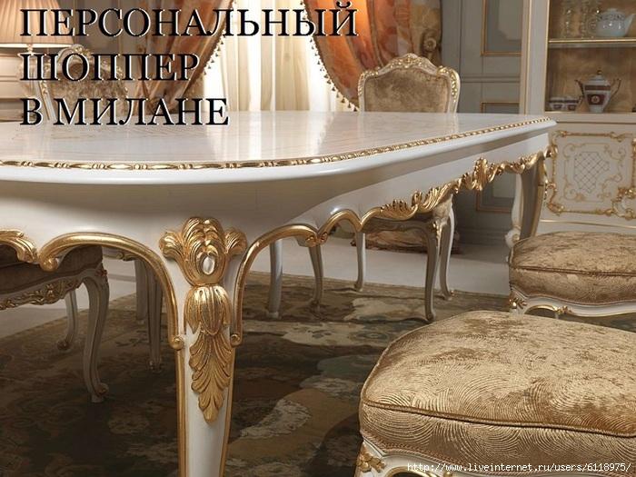Personal-Shopper-v-Milane_10 (700x525, 278Kb)