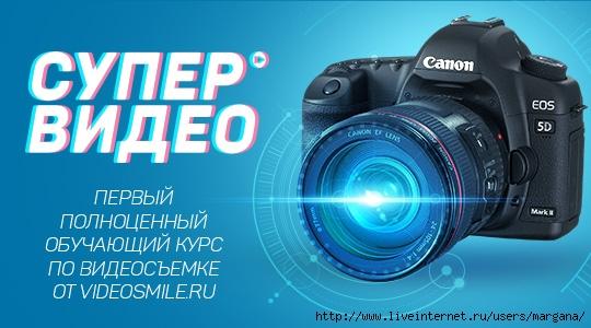 4687843_540x300_supervideo (540x300, 133Kb)