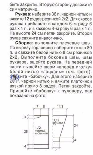 bxFrEAj34iU (300x500, 110Kb)