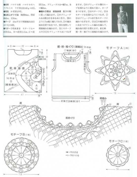Вязание крючком. Ажурный жилет.Схема вязания крючком/3071837_302 (542x700, 217Kb)