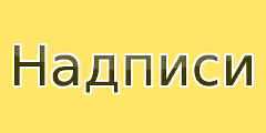 Надписи.png8 (240x120, 8Kb)
