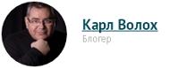 6209540_Voloh_Karl (190x77, 10Kb)