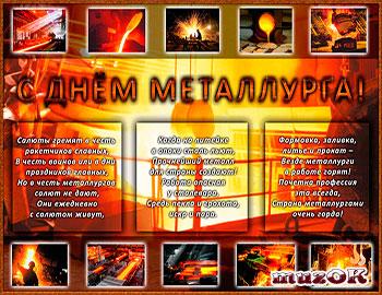 6086096_PozdravleniesDnemmetallurgamuzykalnajaotkrytka_1_ (350x270, 58Kb)