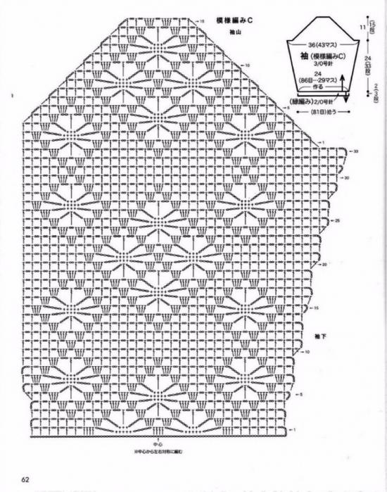 Вязание крючком. Жакет с рукавом 3/4, схема вязания крючком./3071837_017 (550x700, 259Kb)