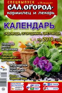 5972449_Sad_ogorod_lekar_sp_14__2017 (200x300, 50Kb)
