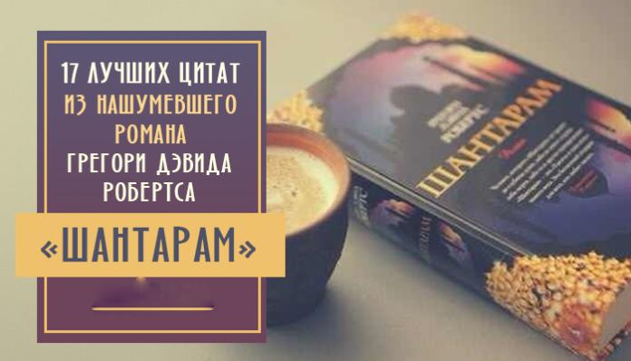 Shantaram-696x398 (696x398, 439Kb)