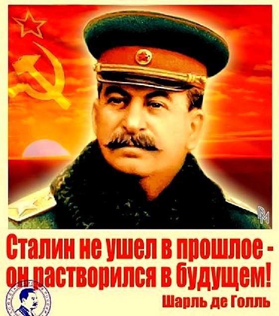 Сталин растворился в будущем! (561x635, 388Kb)