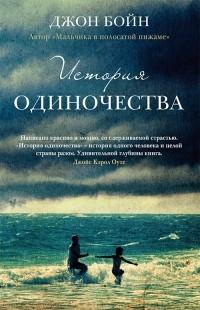 Istoriya_odinochestva (200x310, 26Kb)