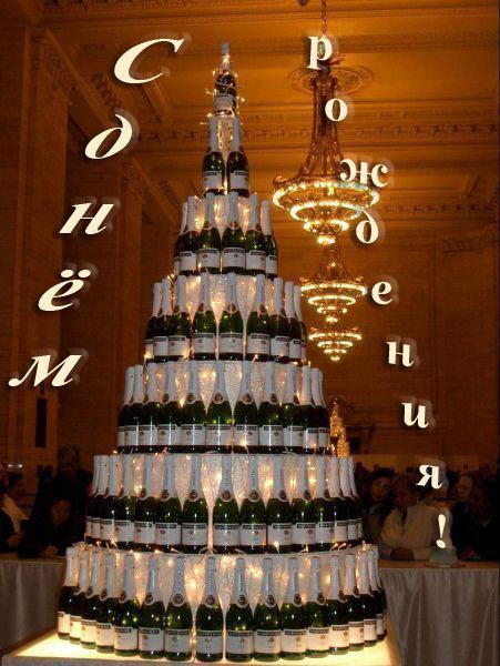 день рождения (ель из шампанского) (451x600, 84Kb)