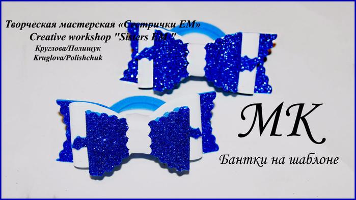 бантик синий фом (700x393, 260Kb)