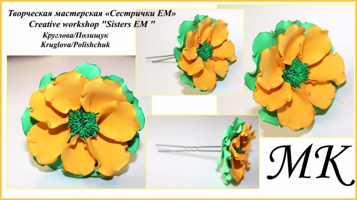 желтый цветок (700x393, 288Kb)