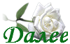 далее зеленое с белой розой (100x64, 9Kb)