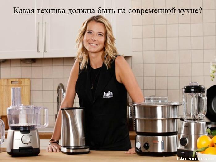 """alt=""""Какая техника должна быть на современной кухне?""""/2835299__6_ (700x525, 214Kb)"""