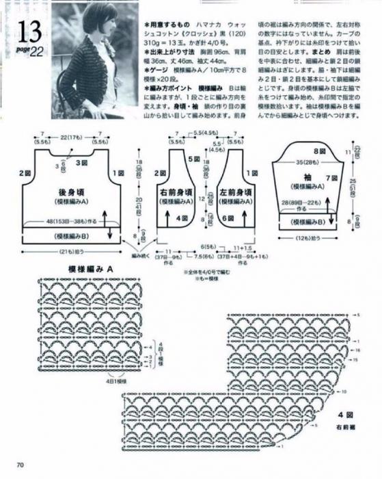 Вязание крючком, Черное ажурное болеро. схема вязания/3071837_043 (559x700, 249Kb)