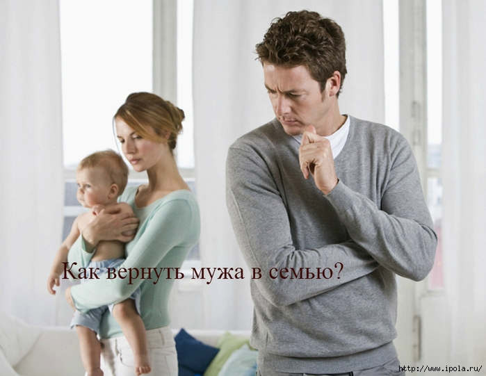 "alt=""Как вернуть мужа в семью?""/2835299_Kak_vernyt_myja_v_semu (700x541, 215Kb)"